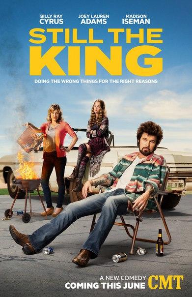 Все еще Король 2 сезон 7 серия