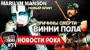Причины СМЕРТИ Винни Пола/Новый клип Marilyn Manson