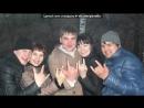 «аня» под музыку С Днём Рождение - Поздравляю тебя моя любимая подруга)).