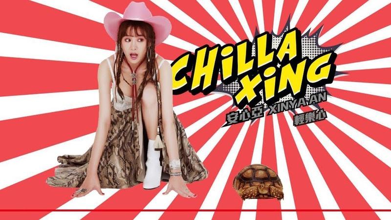 安心亞 Xinya An《Chillaxing 輕樂心》Official Music Video