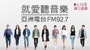 🔴🎧亞洲廣播家族-亞洲電台FM92.7 | ASIA FM92.7 【最搖擺流行音樂電台24小時線上直2577