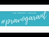 Знакомство с юридической компанией Право Гарант