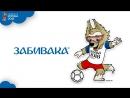 Ролик Самары как города-организатора Чемпионата мира по футболу FIFA 2018 в Росс