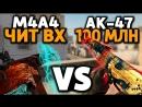 [UFOBIRNE] M4A4 С ЧИТОМ НА ВХ ПРОТИВ AK-47 НА 100 МИЛЛИОНОВ ХП МОДИФИЦИРОВАННОЕ ОРУЖИЕ ЧТО КРУЧЕ В КС ГО?