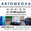 """Автошкола """"Специалист"""" Мытищи"""