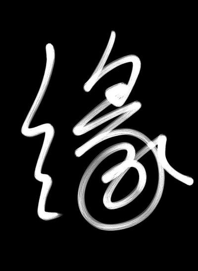 Ци Юань