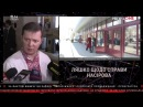 Ляшко Луценко проводит наружное наблюдение и прослушку моего телефона по указанию Порошенко 17.03