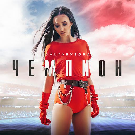 Ольга Бузова альбом Чемпион