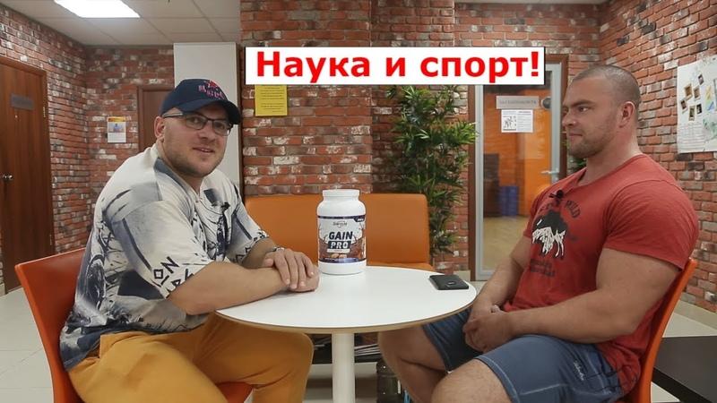 Наука и спорт! Дмитрий Зубарев - откуда знания? Ответы на вопросы/большое интервью