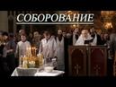 Таинство Елеосвящения и Отпевания Ведущий митрополит Иларион Алфеев