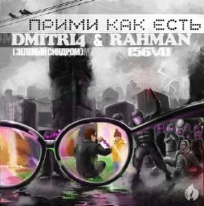 Dmitri4 (Зелёный Синдром) & Rahman – Прими как есть EP (2013)