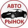 АвтоРынок Полоцк/Новополоцк