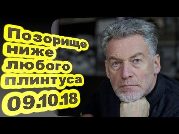 Артемий Троицкий - Позор ниже любого плинтуса... 09.10.18 Особое мнение