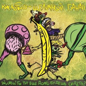 Кислотно-щелочной банан
