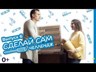 Castorama «Сделай сам челлендж» / Выпуск 6: Мастерим подставку для зонтов