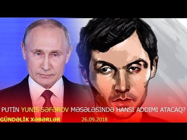 Putin Yunis Səfərov məsələsi haqqında nə fikirləşir, 29 Sentyabr mitinqində nələr baş verəcək