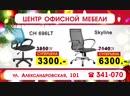Центр Офисной Мебели ул.Александровская,101 тел341-070