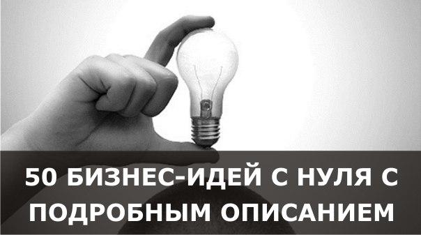 Топ-50 бизнес идей с подробным описанием, которые можно реализовать с нуля!  Специально для вас мы подготовили подборку из 50 идей с подробным описанием, для реализации которых вполне может хватить и 50-60 тысяч рублей, а для некоторых и того меньше!  СМОТРЕТЬ ИДЕИ