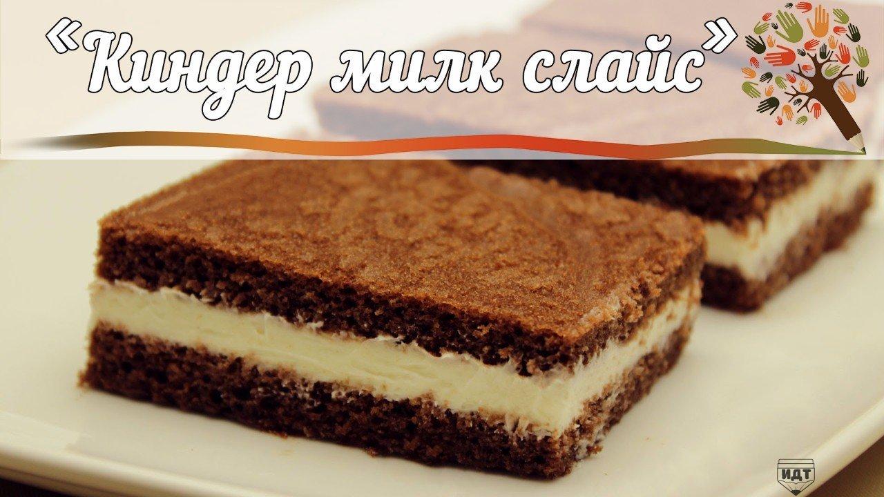 пирожное киндер милк сайз рецепт
