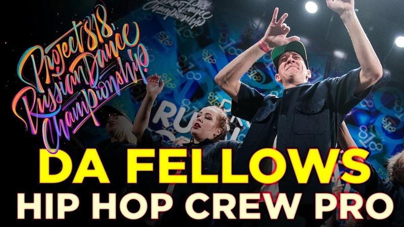 DA FELLOWS | HIP HOP CREW PRO ★ RDC18 ★ Project818 Russian Dance Championship ★