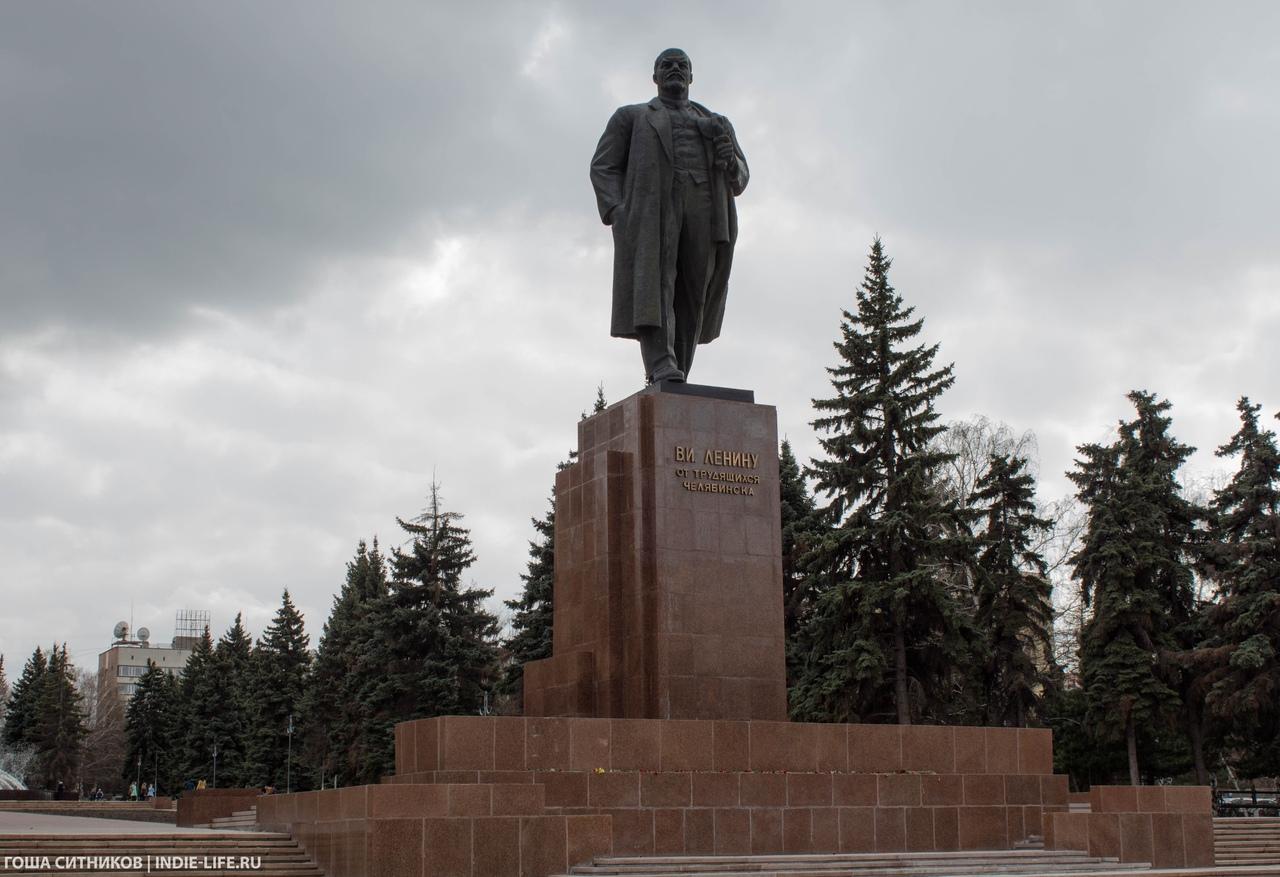Памятник Ленину Челябинск