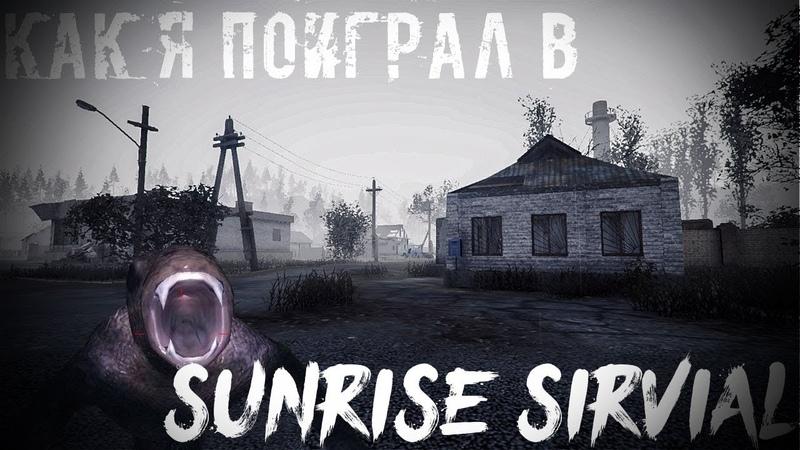 Как я поиграл в sunrise survial восход выживание