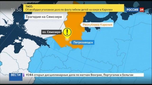 Новости на Россия 24 • Первой о трагедии на Сямозере рассказала выкинутая на берег девочка