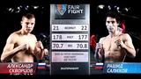 Рашид Салихов - Александр Скворцов | Защита титула Fair Fight | ПОЛНЫЙ БОЙ