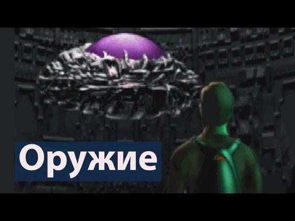 Cyberia | Прохождение | Часть 5: Киборг. Финал