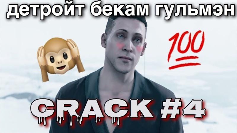 Crack detroit become russki rep 4