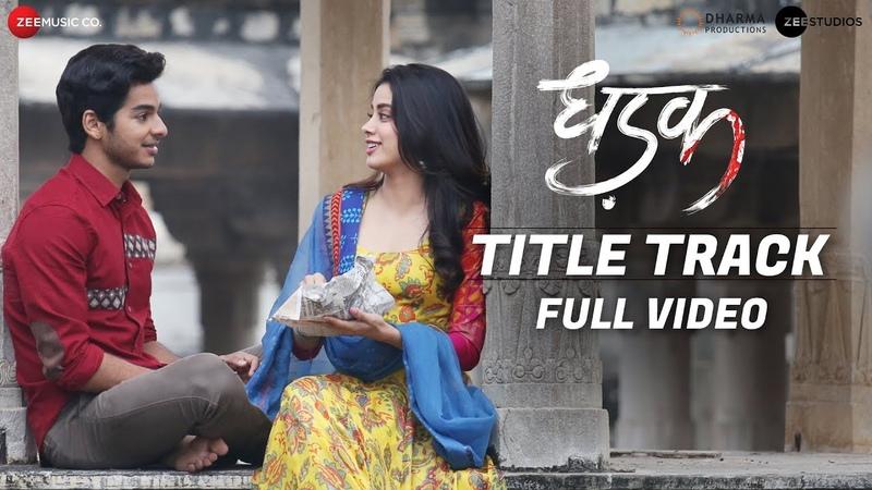 Dhadak - Title Track | Full Video | | Dhadak | Ishaan Janhvi | Shreya Ghoshal | Ajay-Atul