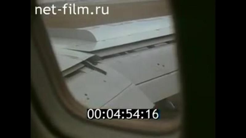 Методика взлёта самолета ИЛ-86