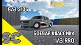 [LRCD]ВАЗ 2106 БОЕВАЯ КЛАССИКА ИЗ RRO//Lada Russian Car Drift