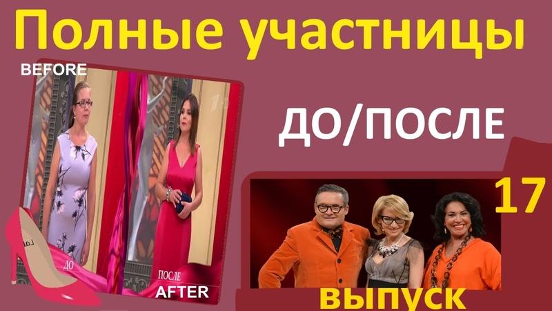 Модный приговор для полных женщин. До и После./BeforeAfter 17