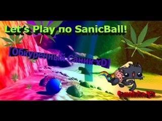Let's Play по SanicBall! [Обкуренный Сāник xD]