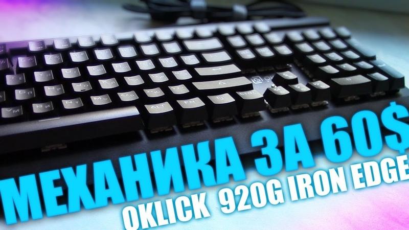 Oklick 920G IRON EDGE - обзор недорогой механической клавиатуры с нампадом