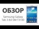 Samsung Galaxy Tab 3 8.0 SM-T3100 обзор планшета
