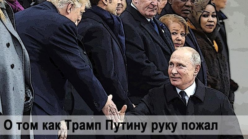 О том как Трамп Путину руку ПОЖАЛ