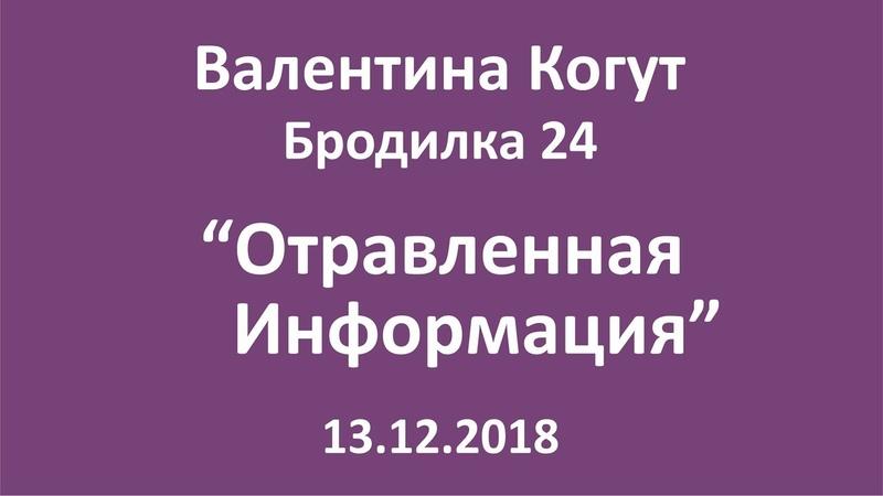 Отравленная Информация Бродилка 24 с Валентиной Когут