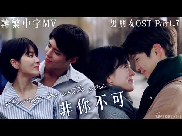 [韓繁中字MV]【男朋友OST Part.7】白娥娟 -《非你不可》| 朴寶劍/金振赫❤宋慧喬/車秀賢 EP11-12混剪自制MV | Encounter OST FMV(ENG SUB)