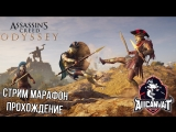 Стрим марафон прохождение нового ассасина! Стрим по игре Assassins Creed Odyssey