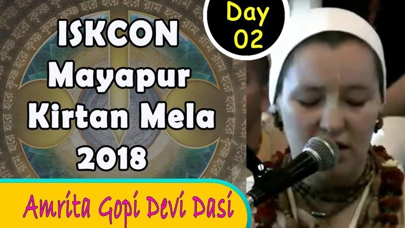 ISKCON Mayapur Kirtan Mela 2018 Day 2 Kirtan Amrita Gopi Devi Dasi
