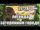 Легенда о затерянном городе 27-28 серия из 39 ! (приключения, мистика)