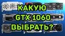 Какую GTX 1060 выбратькупить - Обзор всех видеокарт GTX 1060
