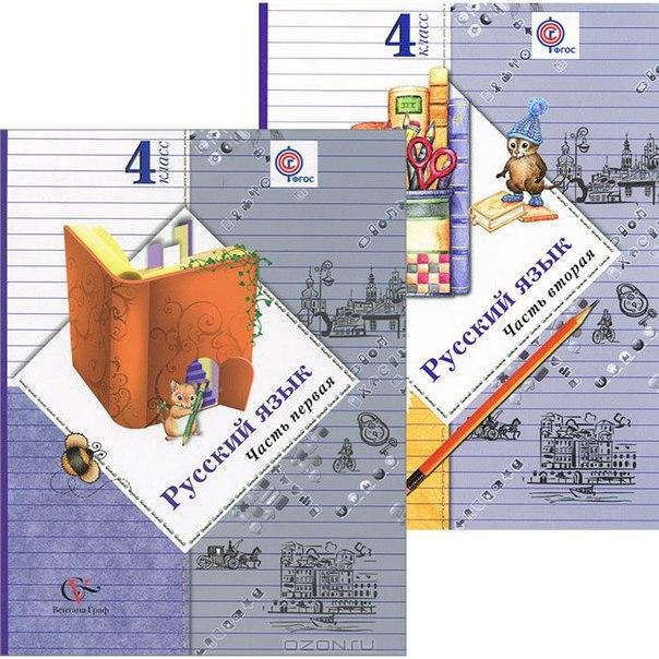 Русский язык 2 класс упражнения решебник
