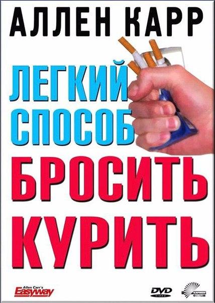 Аллен Карр – Легкий способ бросить курить (2005)