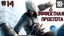Assassin's Creed 2007г ☛Скрытные убийства и добивания☛ Кровавый пиксель 14