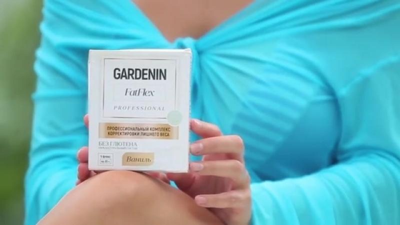 Оксана Ряска из Дом-2 рекомендуют Gardenin