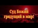 Последний бой между Христом и сатаной 8 часть Суд Божий грядущий в мир