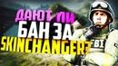 ДАЮТ ЛИ ВАК БАН ЗА SKIN CHANGER? - VAC BAN ЗА СКИН ЧЕНДЖЕР В CS:GO